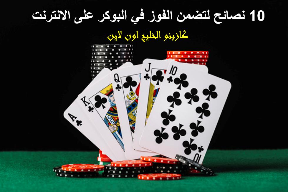 لعبة بوكر 434744