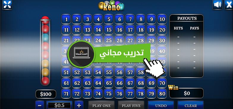 لعبة البينجو 353679