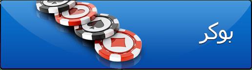 لعبة الشيش 215790