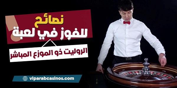 الروليت للاعبين الكويت 835309