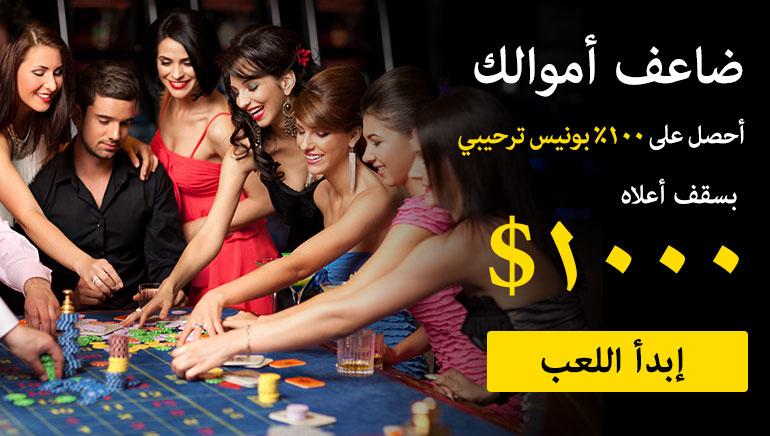 كازينو الإمارات 507148