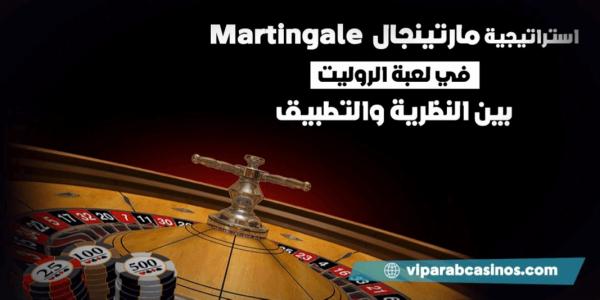 استراتيجية مارتينجال 176033