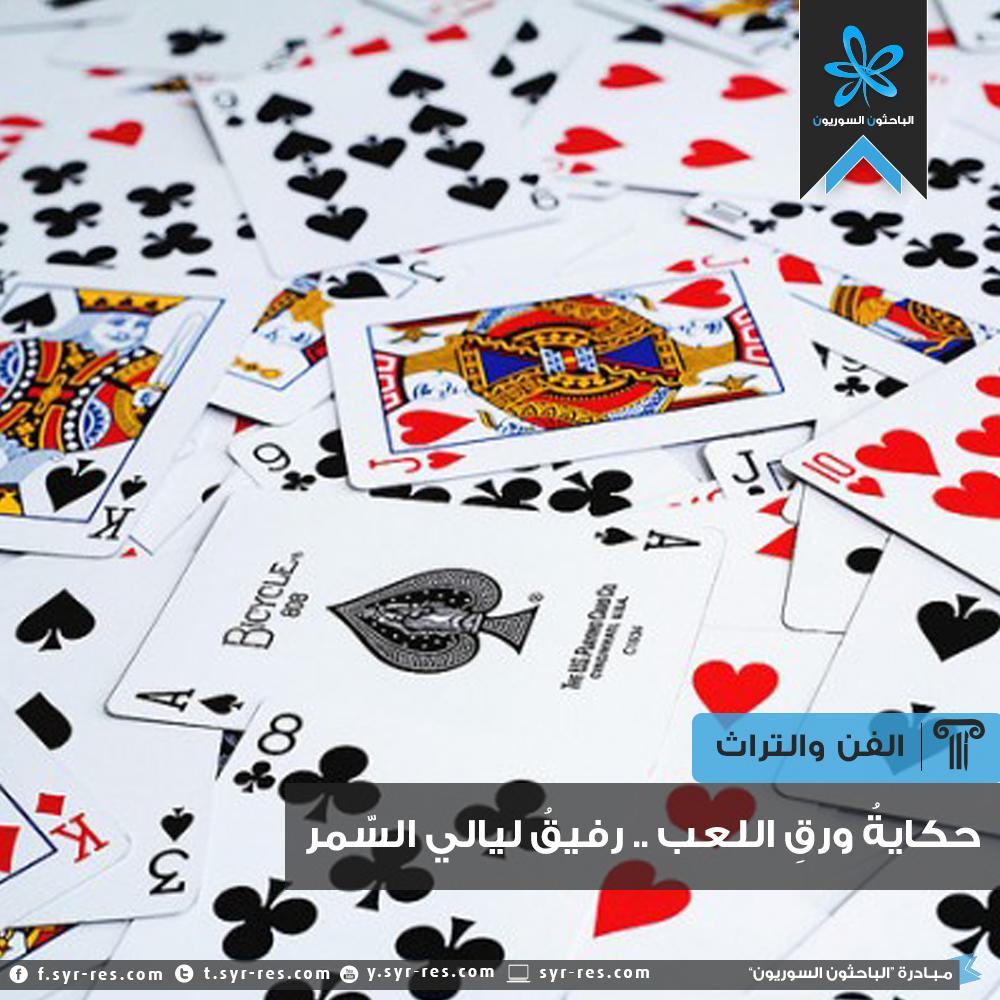 اسماء لعبة الورق 561619