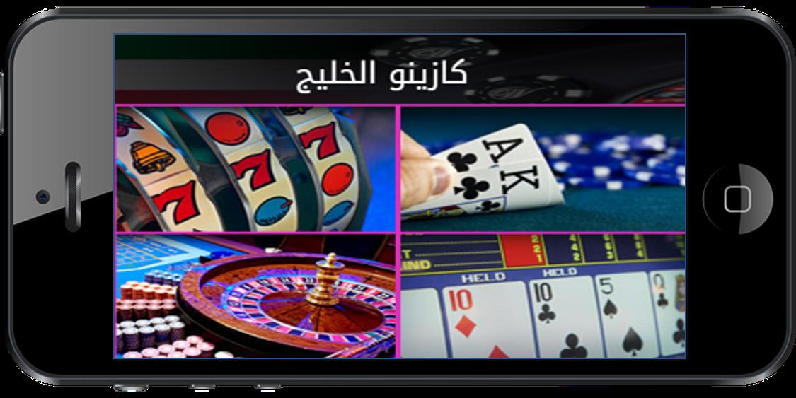 دليل الكويت للكازينو 633689