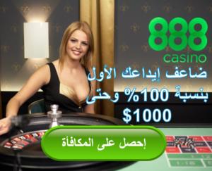 الكازينو 460850