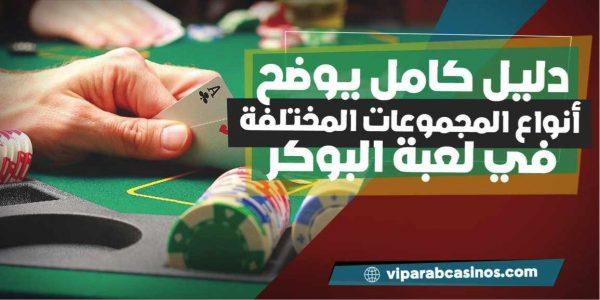 قوانين لعبة الورق 790226