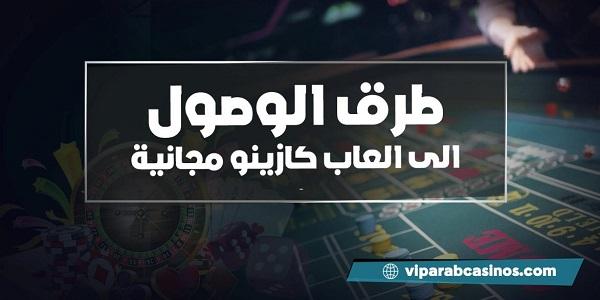 كازينو العربية دليل 162734