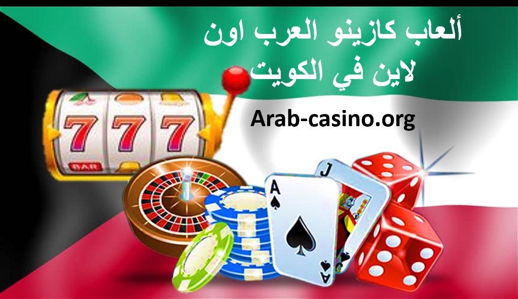 كازينو الكويت الإنترنت 483154