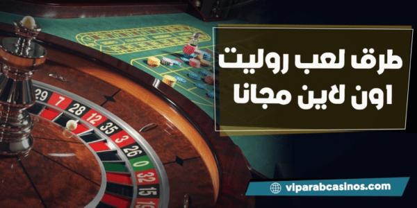 العب العاب الكازينو 97751