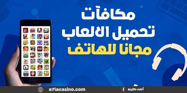 كازينو العربية دليل 723039