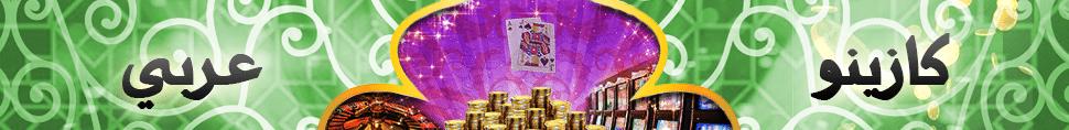لعبة البنجو كازينو 452237