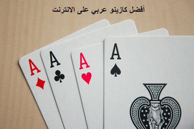 الكازينو فيلم 484736