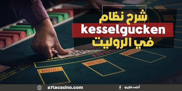 المقامرة على 169235