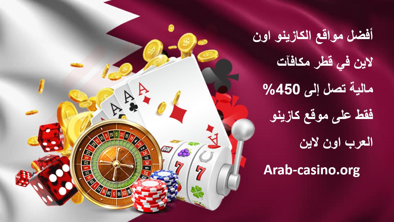 البلاد العربية والكازينو 208217