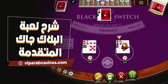 كازينو البحرين 42785
