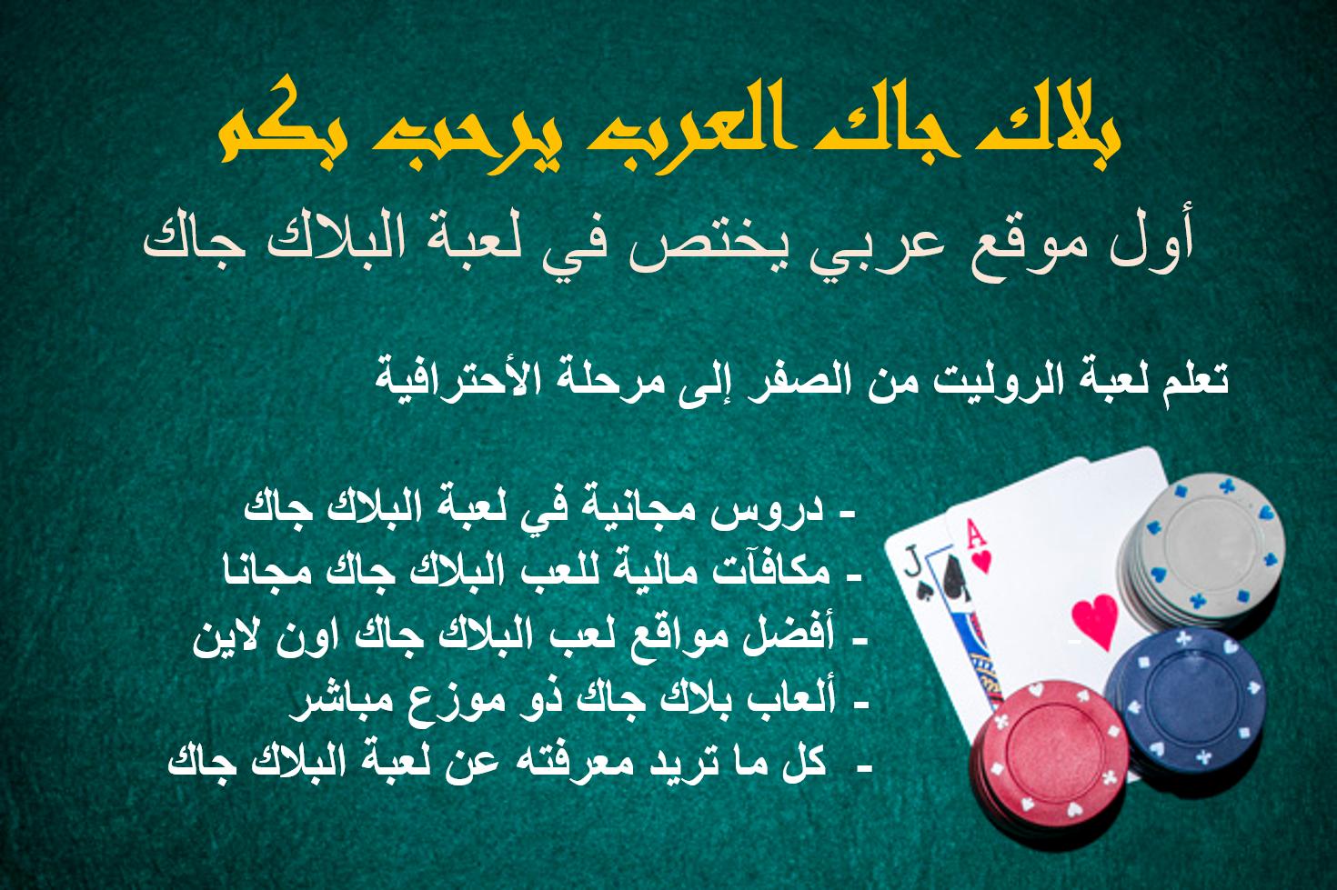 طريقة لعب البوكر 24625