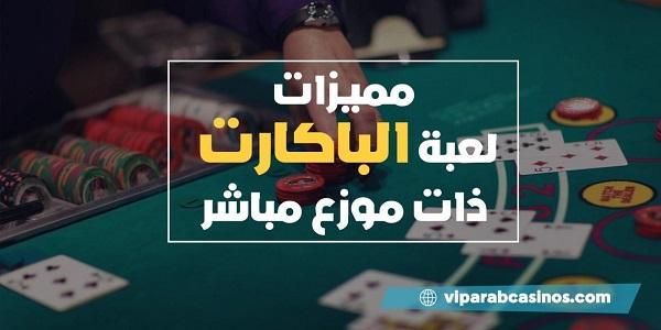 كازينــــــــو و بوكــــــــر 368862