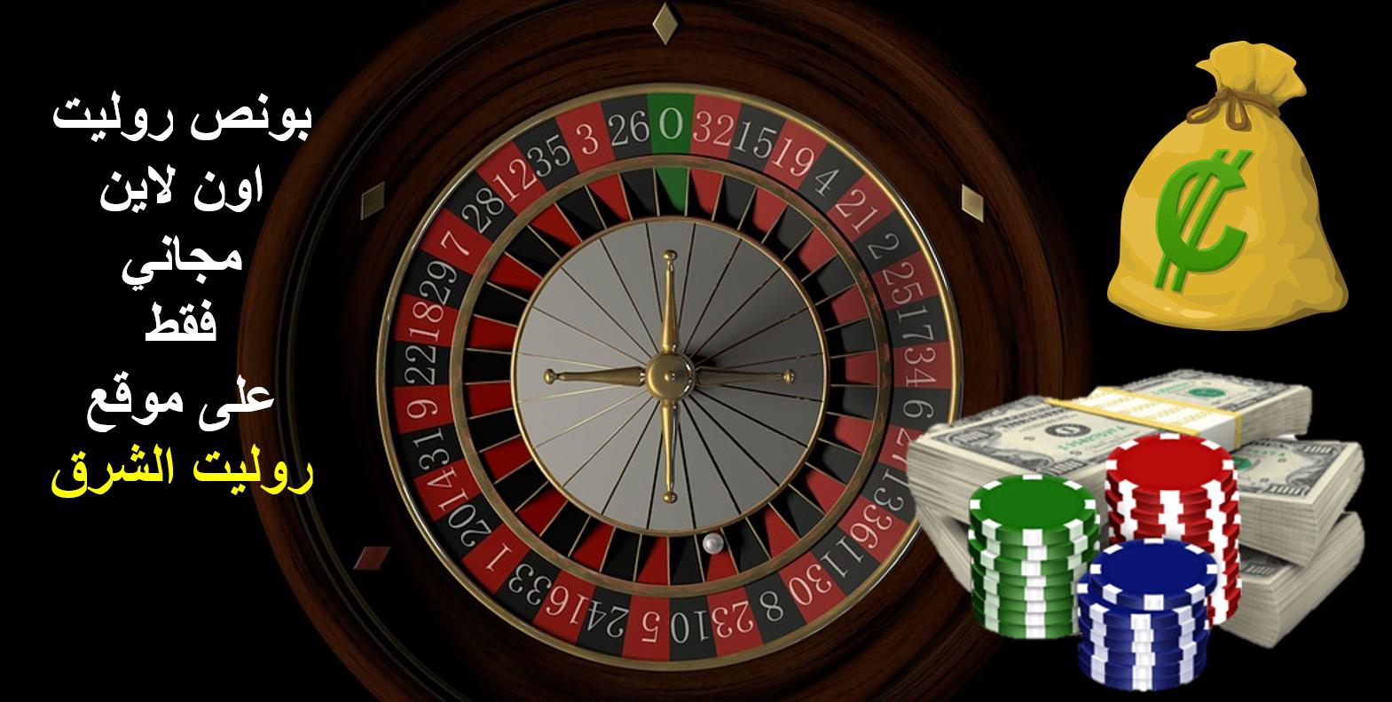 لعبة روليت 231598