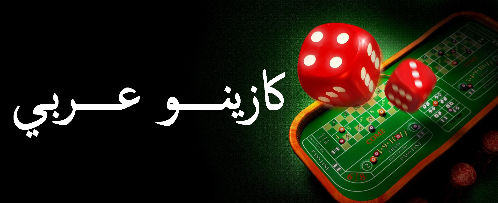 كازينو العربية دليل 881072