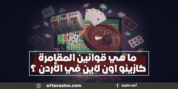 كازينوهات العرب خدمة 121454