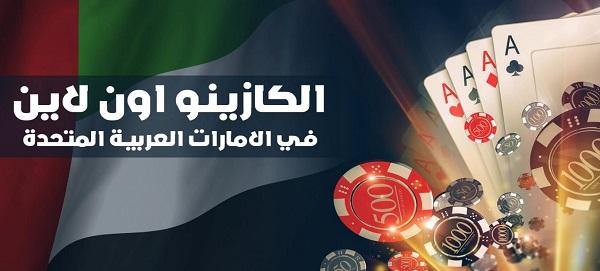 الكازينو في الكويت 652364