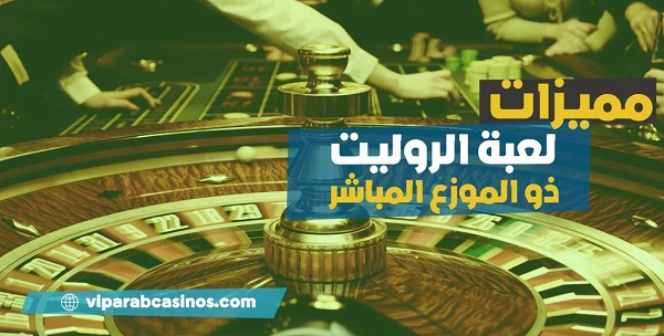 العب روليت عربي 481446